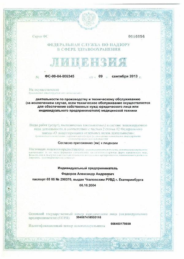 Дипломы и лицензии-2527
