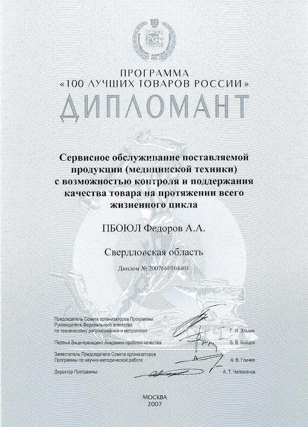 Дипломы и лицензии-2526