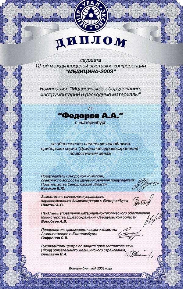Дипломы и лицензии-2533