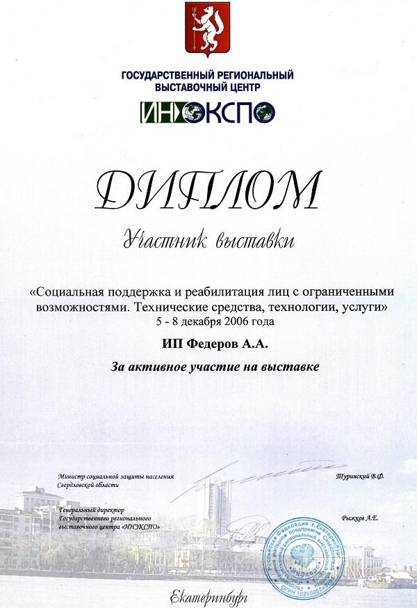 Дипломы и лицензии-2534