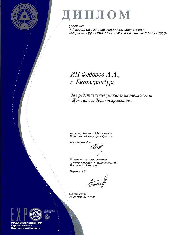 Дипломы и лицензии-2535