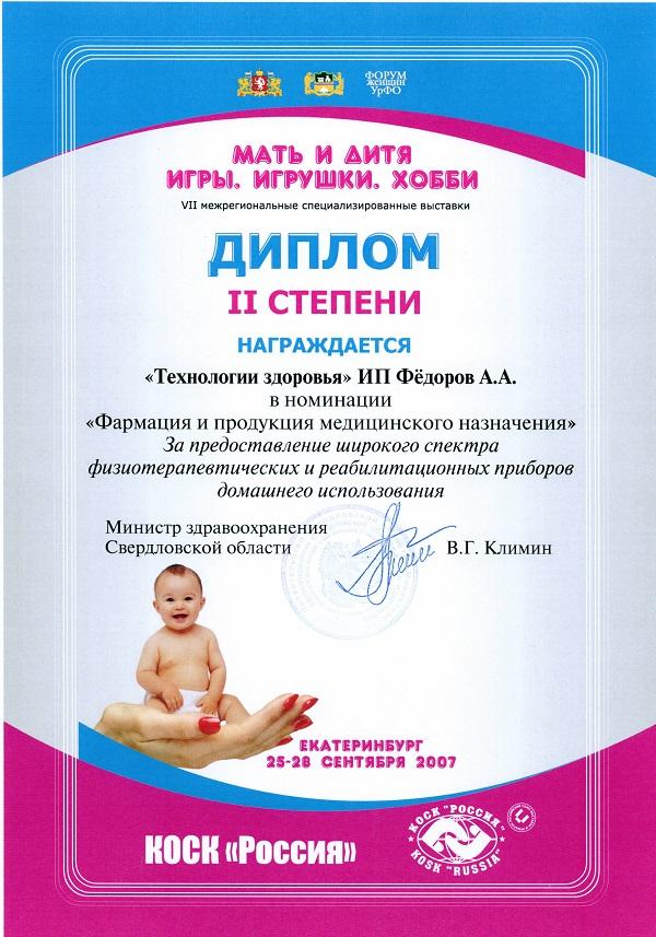 Дипломы и лицензии-2536
